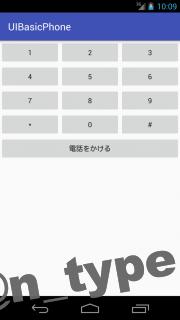 UIBasicPhone