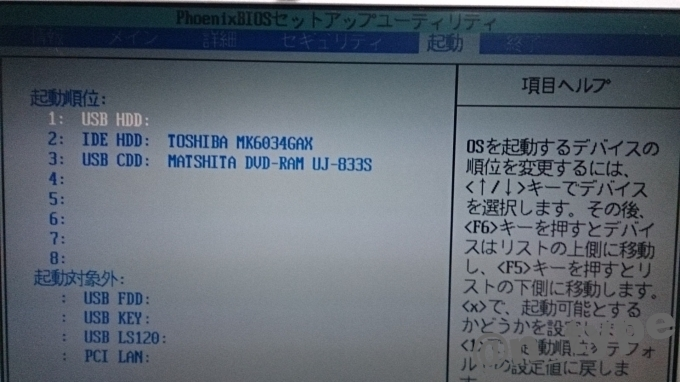 Let's note W5 BIOS 起動順 USB HDDを最優先