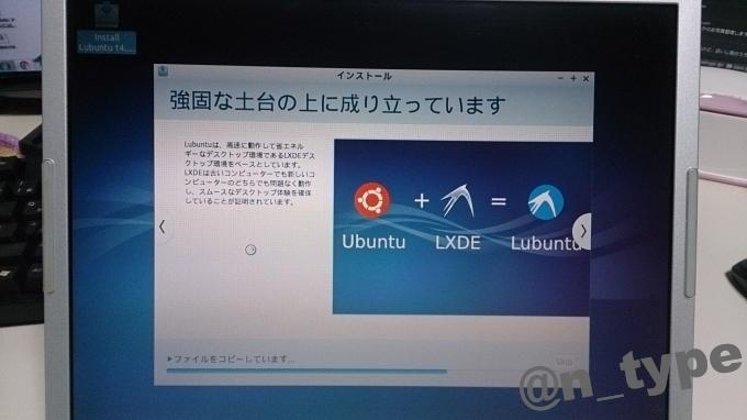 Lubuntu インストール中