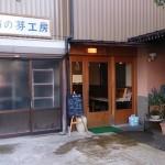 小松で二三味珈琲が飲める「猫の芽工房」さんに行ってきた