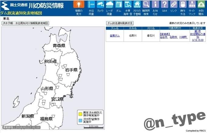 川の防災情報 ダム放流通知発表状況