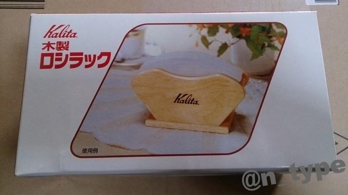 Kalita 木製ロシラック 小 44063