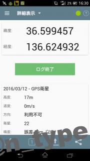 GPSロガーAndroid メイン画面 詳細表示