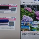 ANA(9202)株主優待が届きました(2016年上期分)