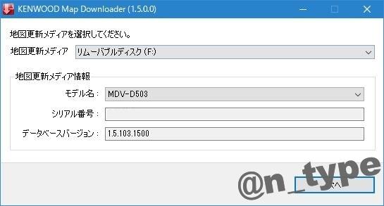 彩速ナビ MDV-D503 地図データ更新 データダウンロード 1