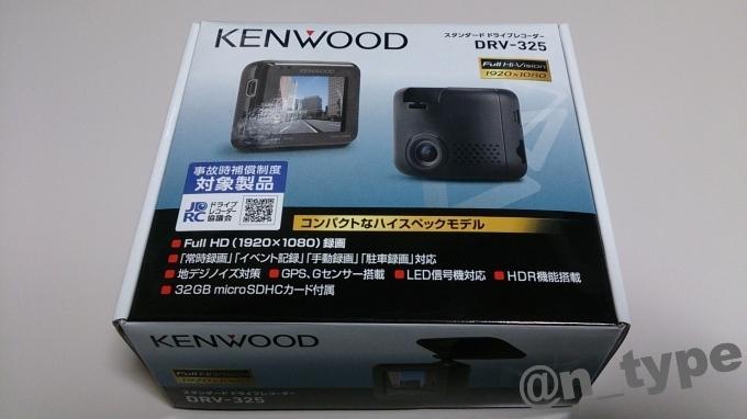 KENWOOD DRV-325 パッケージ