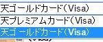 楽天プレミアムカードから楽天ゴールドカードへ切替(ダウングレード)