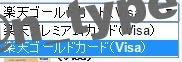 e-NAVI 楽天プレミアムカード・ゴールドカード切替時
