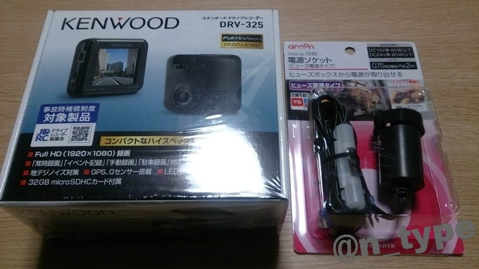 KENWOOD DRV-325とエーモン 電源ソケット 1542