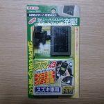 スイフトRSにUSBスマート充電キットを取付