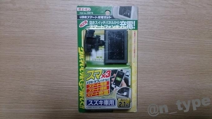 エーモン USBスマート充電キット スズキ車用 2874