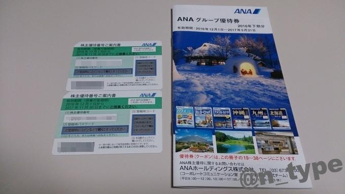 ANA 株主優待 2016下期