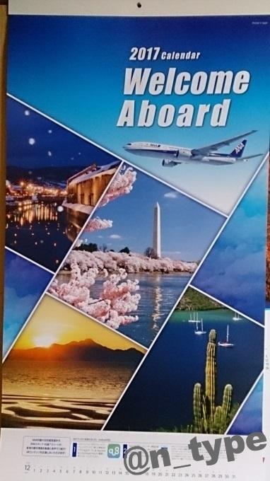 2017 ANA カレンダー