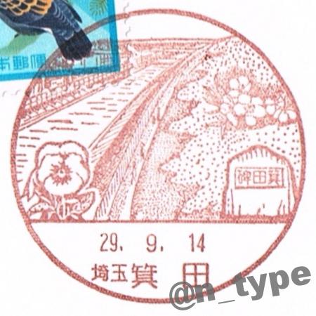 031610_箕田_20170914_武蔵水路