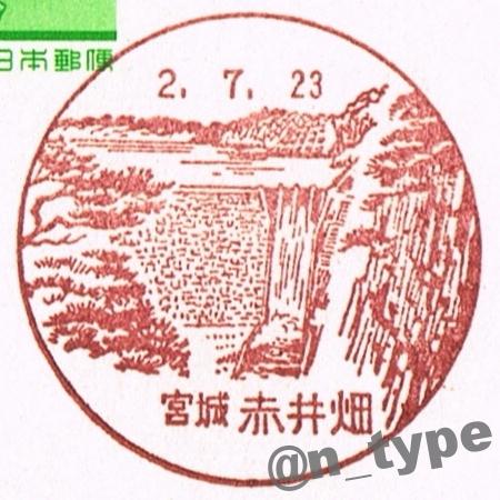 810920_赤井畑_19900723_七ヶ宿ダム