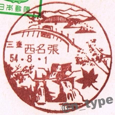 223330_西名張_19790801_青蓮寺ダム