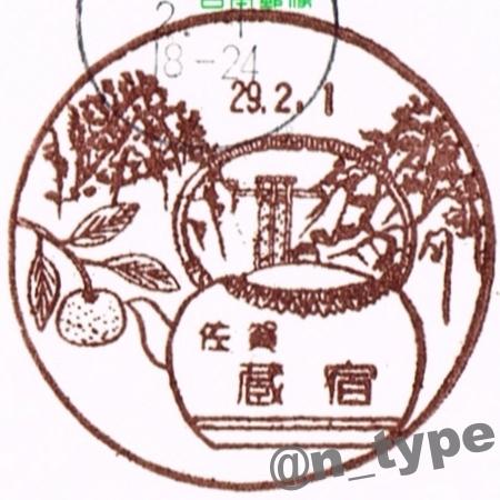 770610_蔵宿_20170201_竜門ダム