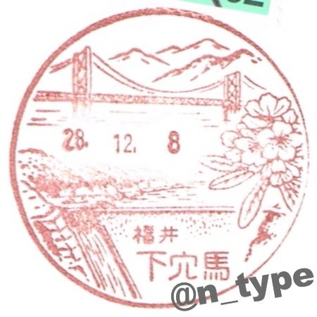 330420_下穴馬_20161208_九頭竜ダム