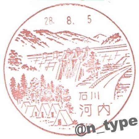 311320_河内_20160805_手取川第3ダム