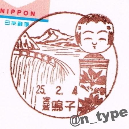 810520_鳴子_20130204_鳴子ダム