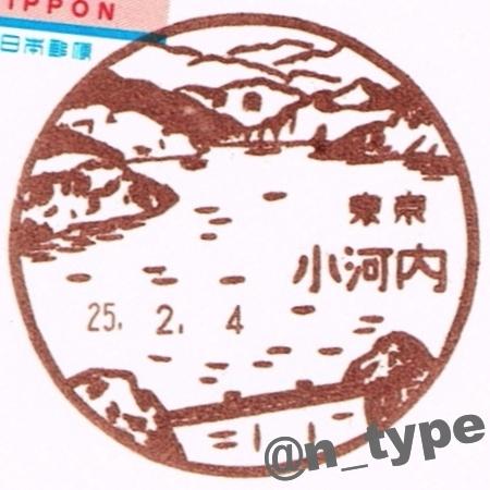 011650_小河内_20130204_小河内ダム