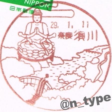 450580_須川_20170111_須川ダム