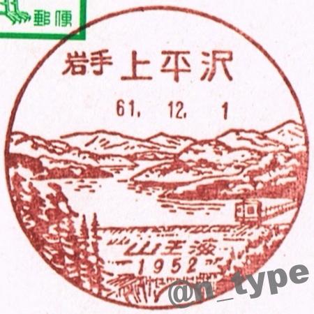 831140_上平沢_19861201_山王海ダム