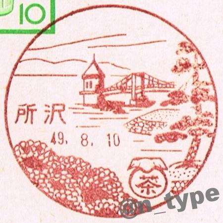 030190_所沢_19740810_山口ダム