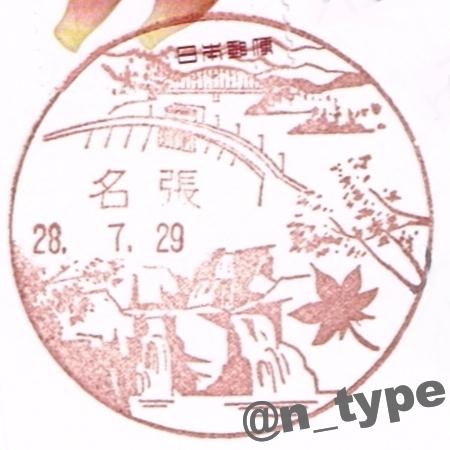 220070_名張_20160729_青蓮寺ダム