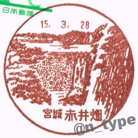 810920_赤井畑_20030328_七ヶ宿ダム