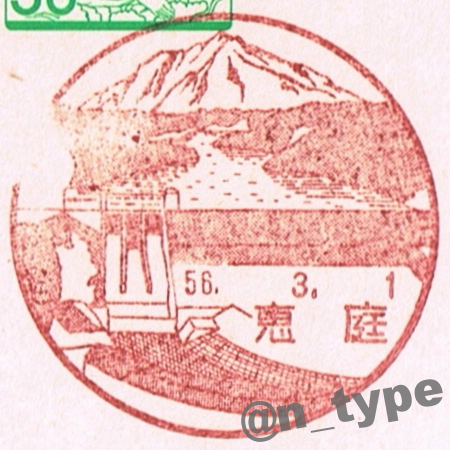 900560_恵庭_19810301_漁川ダム