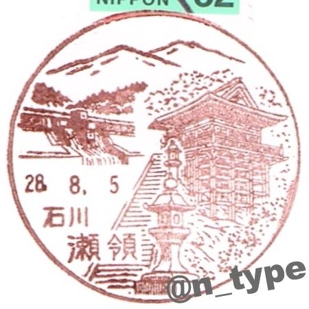311570_瀬領_20160805_赤瀬ダム