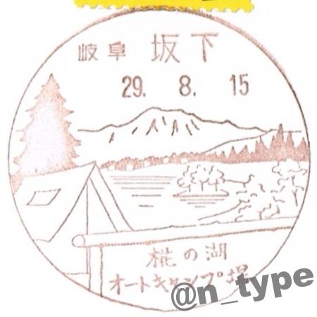 240490_坂下_20170815_椛の湖溜池