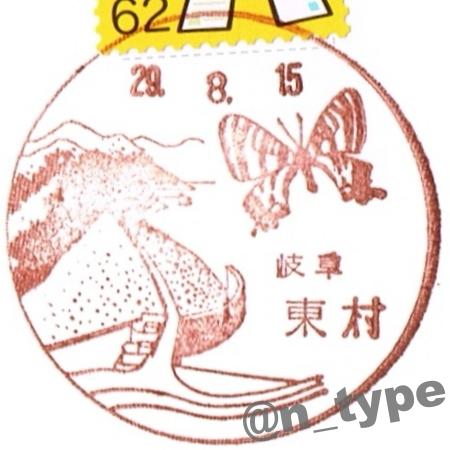 240980_東村_20170815_岩屋ダム