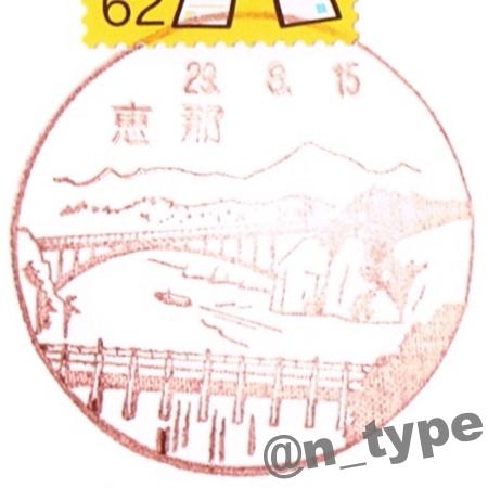 240130_恵那_20170815_大井ダム