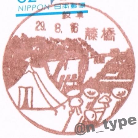 240780_藤橋_20170816_横山ダム