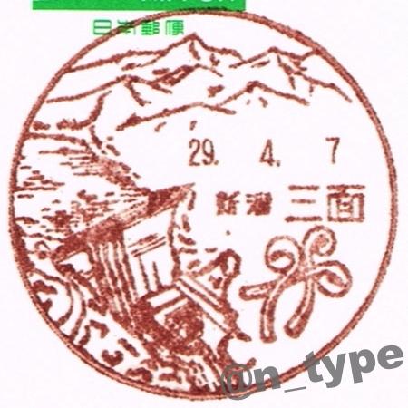 121400_三面_20170407_三面ダム