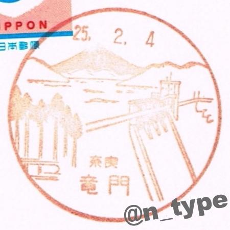 450910_竜門_20130204_津風呂ダム