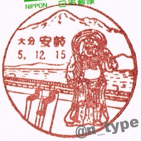 720920_安岐_19931215_安岐ダム