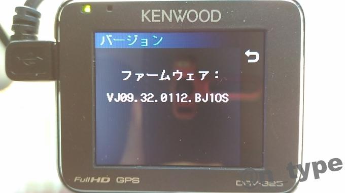 KENWOOD DRV-325 更新後ファームウェア
