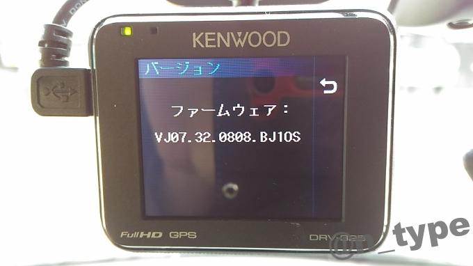 KENWOOD DRV-325 更新前ファームウェア
