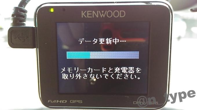 KENWOOD DRV-325 ファームウェアアップデート 更新中