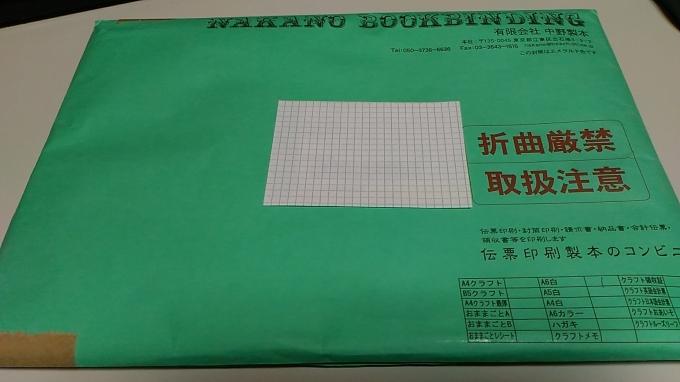 伝票印刷製本のコンビニ 有限会社 中野製本 ヤマトDM便