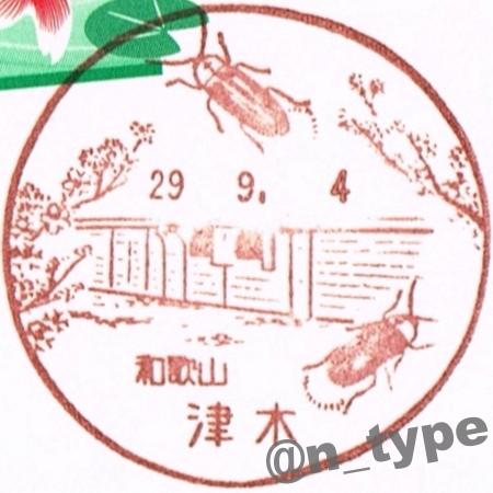 471520_津木_20170904_広川ダム