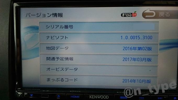 KENWOOD MDV-D503 更新後
