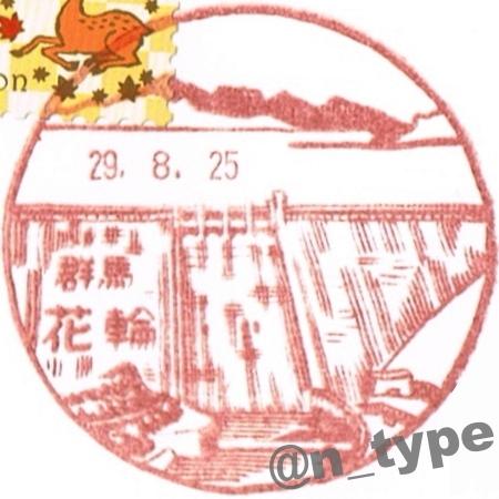 040500_花輪_20170825_草木ダム