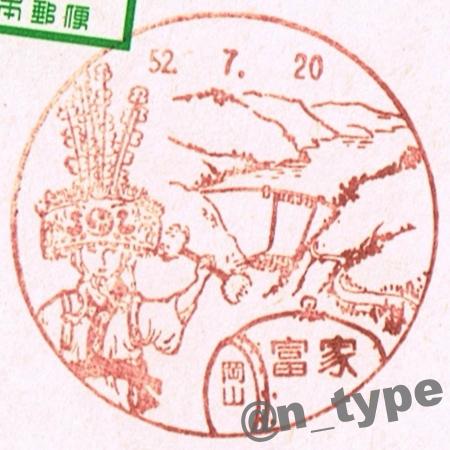 541540_富家_19770720_新成羽川ダム