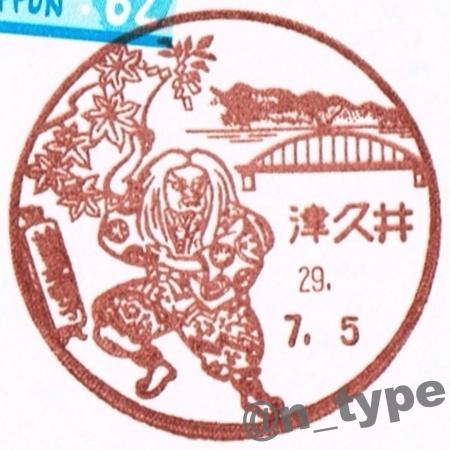 300102025000_津久井_城山ダム