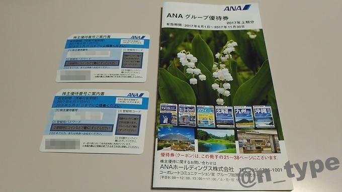 9202 ANAホールディングス 株主優待 2017 上期