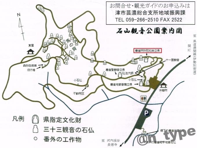 石山観音公園 パンフレット 地図